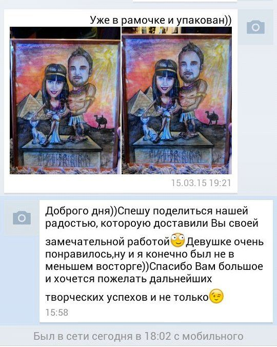 Так приятно знатьчто твои старания не зря)  #шарж #шаржиназаказ #рисунок #художник #artist_zakaz #paint #art #sharzh #египет #влюбленные #love #отзывы by _artzakaz
