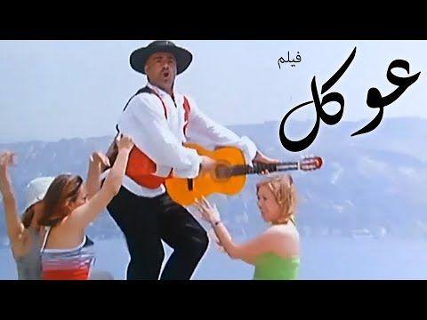 فيلم عوكل كامل Hd بطوله محمد سعد ونور عوكل فيلم مصري كوميدي من إنتاج