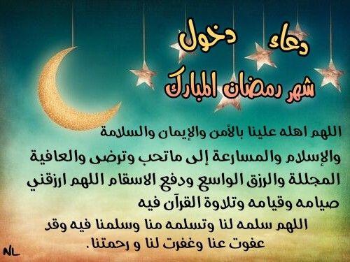 دعاء دخول شهر رمضان المبارك Ramadan Ramadan Mubarak Weather