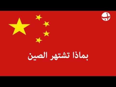 بماذا تشتهر الصين Calm Artwork Calm Artwork