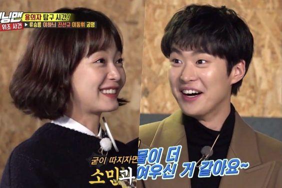"""Running Man"" Cast Teases Jun So Min For Flirting With Gong Myung"