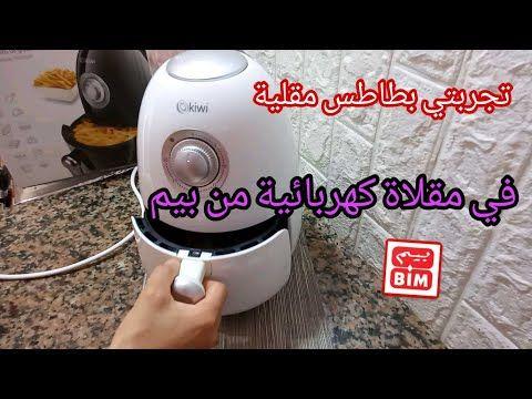 بطلب متتبعات طريقة تحضير البطاطس المقلية مع مقلاة الكهربائية بالهواء الساخن بدون زيت من بيم Youtube