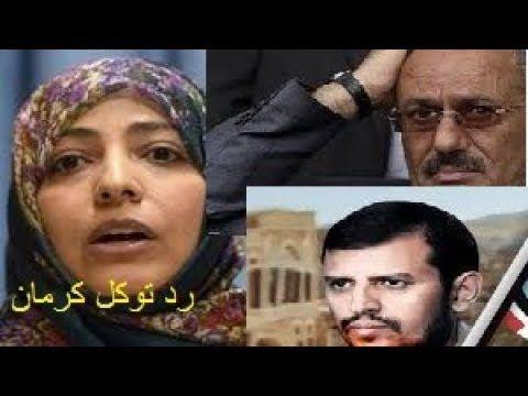 رد توكل كرمان على أنصار الله بعد إطلاق سراح منفذي محاولة اغتيال علي عب Blog Blog Posts Incoming Call Screenshot