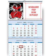 "Календар ""Козацький"""