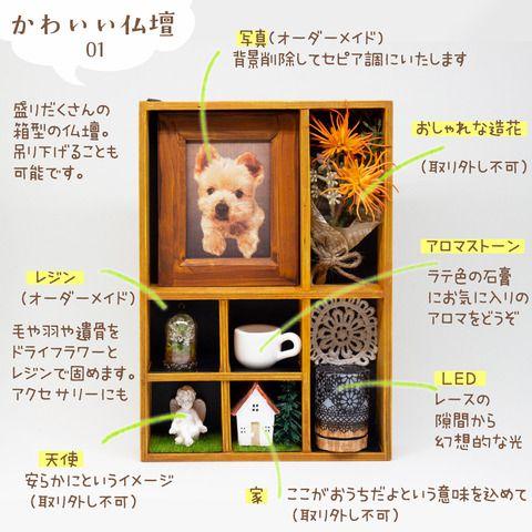 虹の橋の犬猫鳥たち ブログ ペット 仏壇 仏壇 ペット