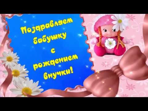 pozdravleniya-s-vnuchkoj-babushke-otkritki foto 12
