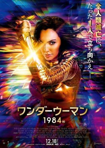 Ver Pelicula Wonder Woman 1984 Pelicula Completa Online En Español Subtitulada Wonderwoman1984 Wonder Woman Wonder Woman Movie Japan Movie Poster