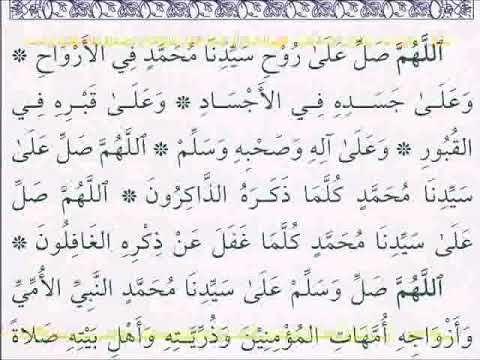 دلائل الخيرات وشوارق الأنوار في الصلاة على النبي المختار ﷺ الحزب الثالث في يوم الأربعاء Youtube Math Math Equations