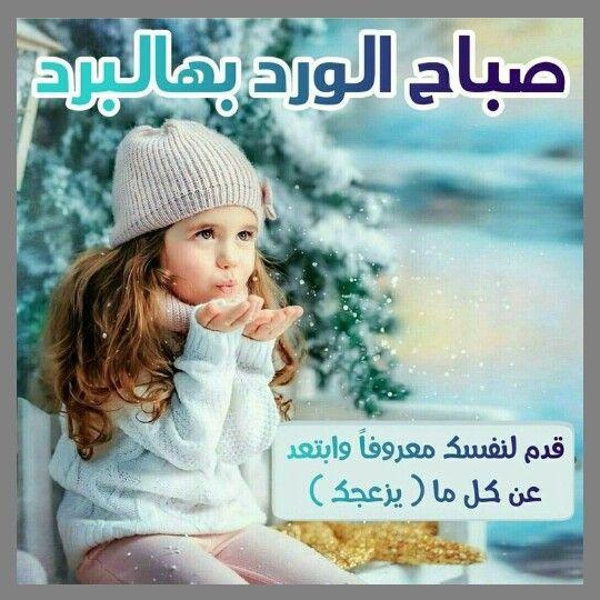 Pin By صل على النبي On صباحات ومسائات Cool Pictures For Wallpaper Good Morning Arabic Crochet Hats