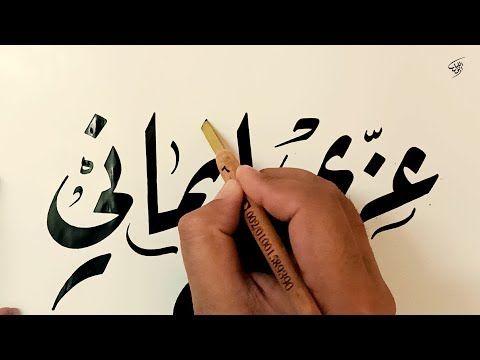 عزي إيماني خط الرقعة Youtube Calligraphy Art Calligraphy Video Calligraphy