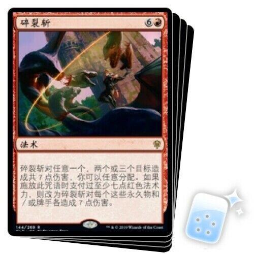 SHOWCASE BONECRUSHER GIANT Throne Of Eldraine ELD Magic MTG MINT CARD