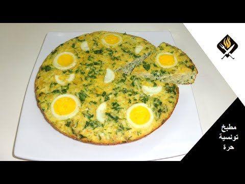 طاجين معدنوس تونسي لذيذ وسهل التحضير يستحق التجربة Recette Tajine Tunisien Au Persil Inratable Youtube Food Breakfast Avocado