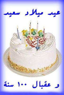 Joyeux Anniversaire En Arabe : joyeux, anniversaire, arabe, Dulces