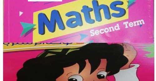 كتاب بكار Maths للصف الأول الابتدائى المنهج الجديد ترم ثانى 2019 كتاب بكار ماث اولى ابتدائى ترم ثانى 2019 موقع مدرستي التعليمي ننشر لكم كتاب بكار Math Books