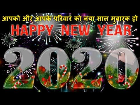 Happy New Year 2020 Special Whatsapp Status Video Youtube New