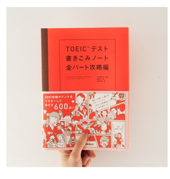 TOEIC テスト by nakamuragraph 2015  book cover - graphic design - illustration