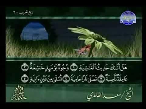 سورة الغاشية Youtube Quran Islam Quran Islam