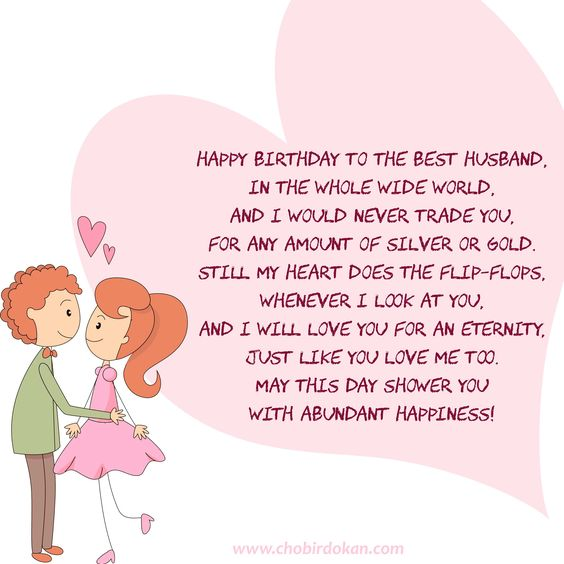 Are You Looking For Some Cute Happy Birthday Poems For Him. Wishing Your Boyfriend Or Husband