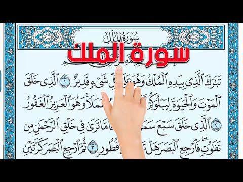 سورة الملك ـ تحفيظ القرآن الكريم للصغار والكبار The Noble Quran Youtube Arabic Calligraphy Calligraphy