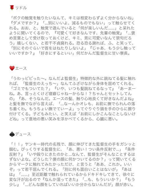 リドル 夢小説 ツイステ