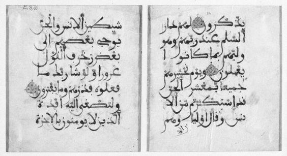Double Folio from a Qur'an Manuscript Medium: Vellum Dates: 12th century