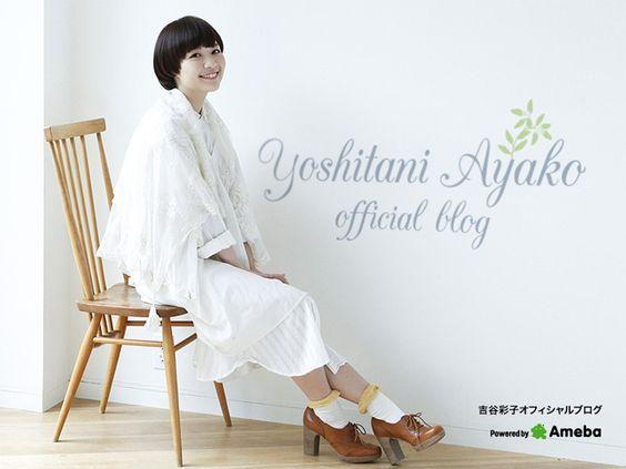 ブログ表紙の吉谷彩子
