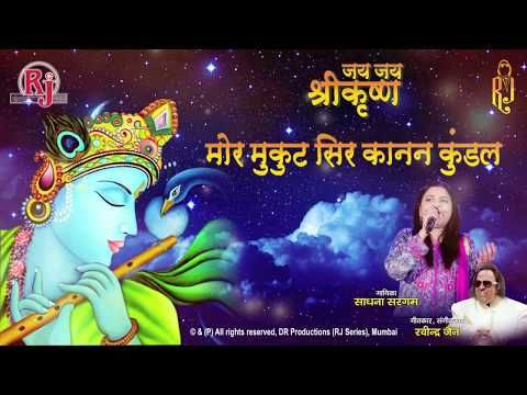 Sadhna Sargam Mor Mukut Sir Kanan Kundal Hindi Krishna Bhajan Presenting Beautiful Bhajans Of Shree Lord Krishna Mor Mukut Sir Krishna Bhajan Krishna Mor