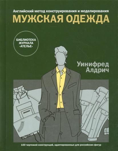 Книга по шитью.мужская одежда