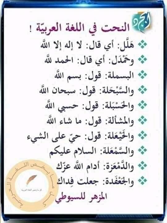Pin By Essam Sayed Mohamed On اللغة العربية Words Language Word Search Puzzle