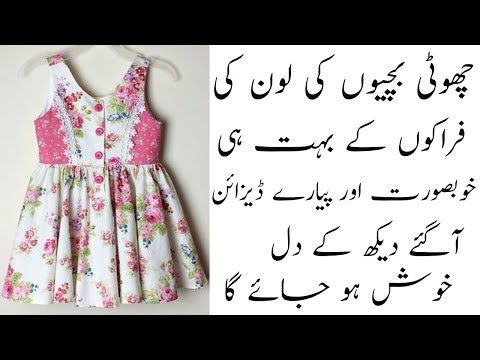 Lawn Baby Frock Design 2019 New Stylish Baby Frock Design 2019 Latest Baby Lawn Frock Design 2 Baby Girl Frock Design Baby Frocks Designs Girls Frock Design
