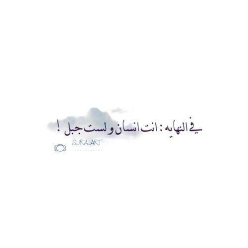 في النهاية أنت إنسان ولست جبلا كتابك عندي مدونة كتابي لكم Short Quotes Love Quran Quotes Mood Quotes