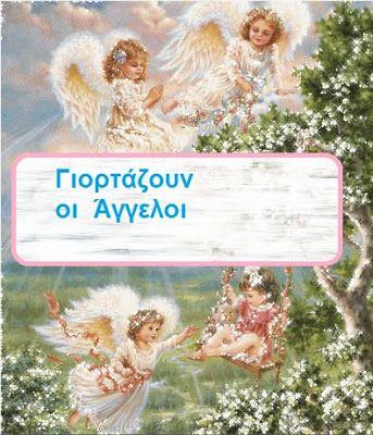 Σύναξη Αρχαγγέλων Μιχαήλ και Γαβριήλ- γιορτή της Πολεμικής μας Αεροπορίας: ζωγραφιές για εκτύπωση και κατασκευές για τα παιδιά   οικογένεια: μια γωνιά του Παραδείσου