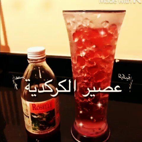 عصيرنا المفضل في رمضان عصير صحي ومفيد وخال من الملونات والمنكهات والسكر من Dxn Glassware Bottle Tableware