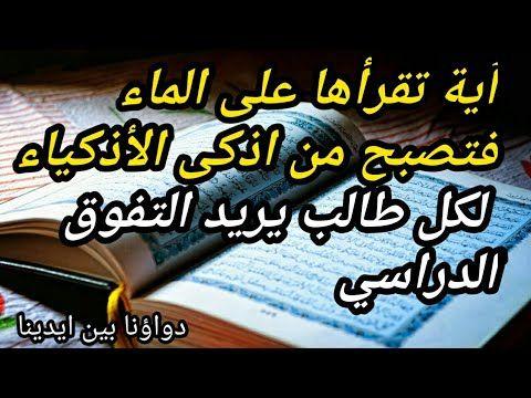 آية تقرأها علي الماء فتصبح من اذكى الأذكياء في سبعة أيام مجربة Youtube Islamic Phrases Quran Quotes Inspirational Islamic Love Quotes