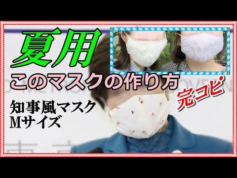 縫い目 なし マスク 真ん中 立体
