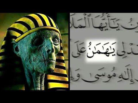 ما سر هامان وزير فرعون زغلول النجار Duaa Islam Youtube Projects To Try