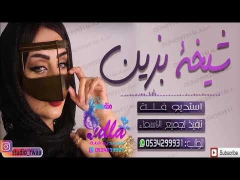 شيلات حماس ورقص 2019 شيخة بزين شيلة مدح قوي Incoming Call Screenshot Studio Channel