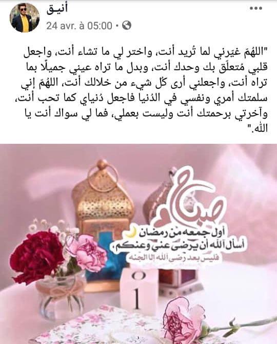 جمعة طيبة رمضان كريم