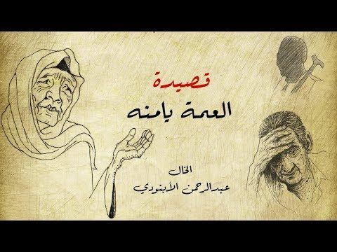 قصيدة يامنة مع الرسم و الكلمات عبد الرحمن الأبنودي Male Sketch Art Poster
