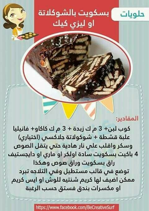Pin By Mariam Alattiya On Astuse Cuisine Libyan Food Yummy Food Recipes