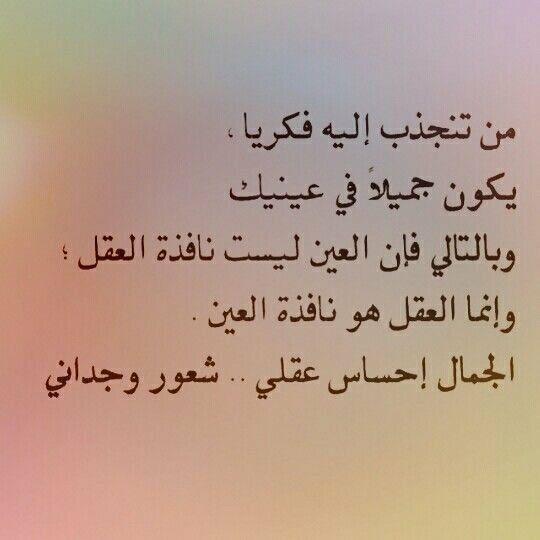 أقوال و حكم عن المرأة و الحب صورة 15