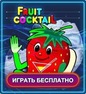 фруктовый коктейл fru t cockta l игровые автоматы онлайн