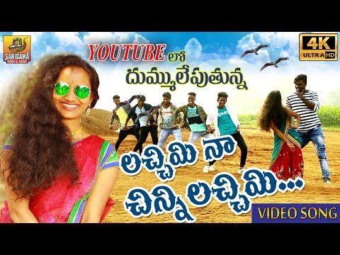 Lachimi Naa Chinni Lachimi Dj Video Song 2019 Most Popular Folk Video Dj Song Folk Dj Songs Youtube Dj Songs Dj Mix Songs Dj Remix Songs