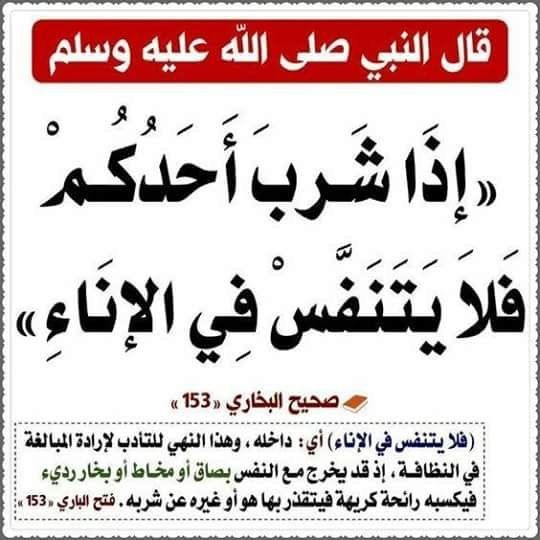 Pin By Encagdas On أحاديث نبوية Islamic Quotes Islam Facts Words Quotes