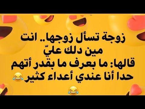 نكت مضحكة جدا Youtube Funny Quotes Funny Arabic Quotes Words Quotes