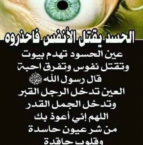 Pin By Aicha Rochdi On Quotes In Arabic Citations Arabes Arabic Quotes Quotes Arabic
