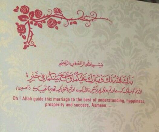 Quotes For Newly Married Couple: Prophets Dua For Newly Married Couples.