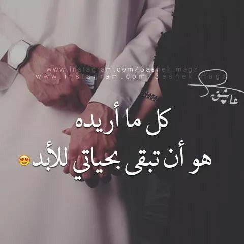 بصمة قلبي Love Words Wonder Quotes Arabic Love Quotes