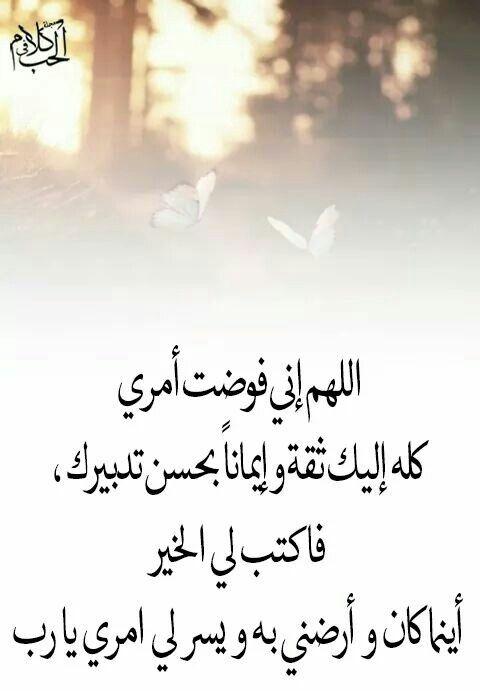 اللهم إني فوضت أمري كله إليه ك ثقة وإيمانا بحسن تدبيرك فأكتب لي الخير أينما كان وأرضني به ويسر لي أمري كله يا رب Arabic Typing Quran Allah