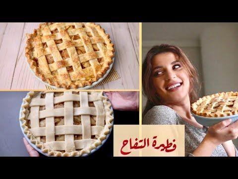 ألذ أبل باي فطيرة تفاح هتجربوها Youtube Arabic Dessert Food Cooking